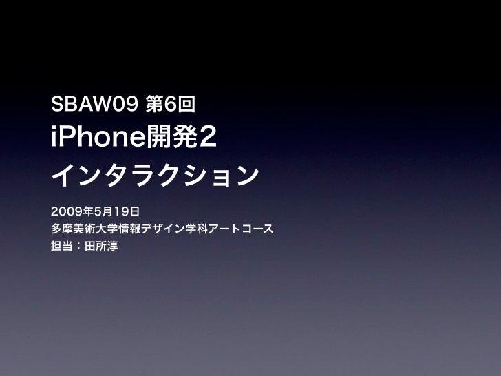 Sbaw090526