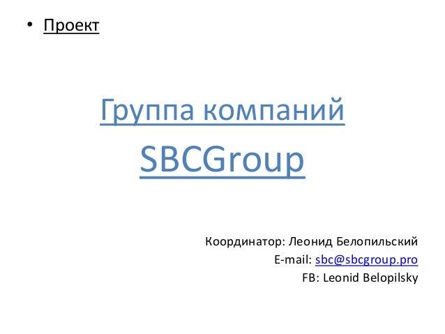 Группа компаний SBCGroup. Создание классической международной многопрофильной компании с использованием Стартап- технологий