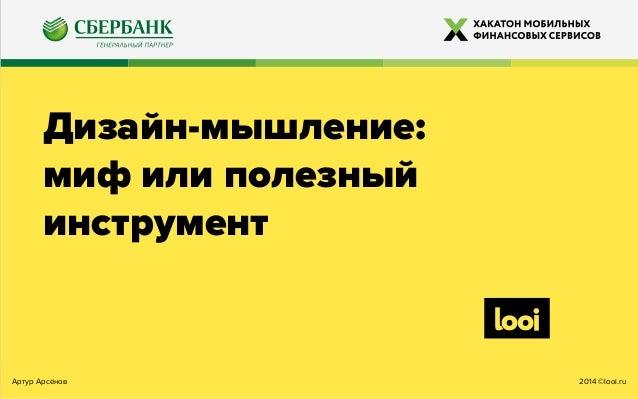 2014 ©looi.ruАртур Арсёнов Дизайн-мышление: миф или полезный инструмент
