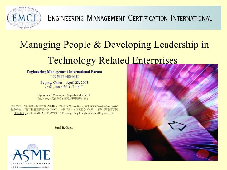 Managing People & Developing Leadership in Technology Related Enterprises   Engineering Management International Forum 工程管...