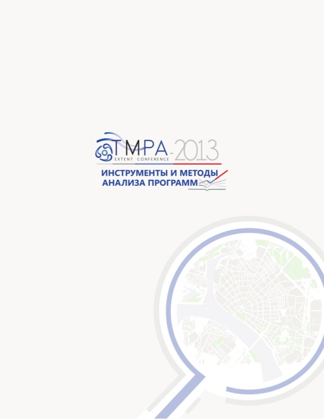TMPA-2013 Conference Proceedings