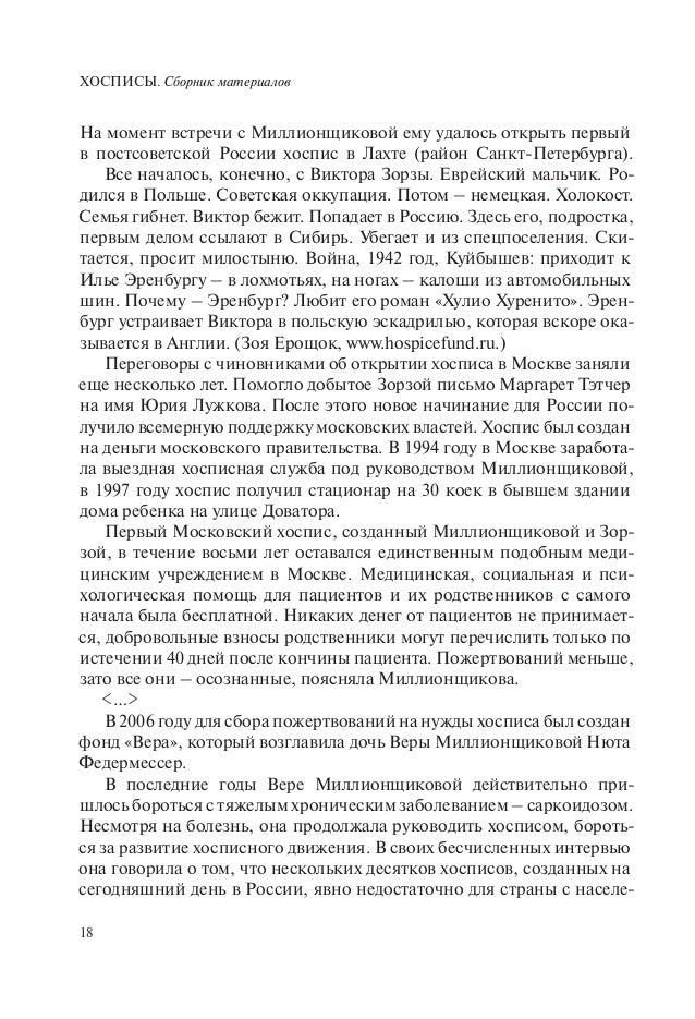 Коктейль Бромптонский