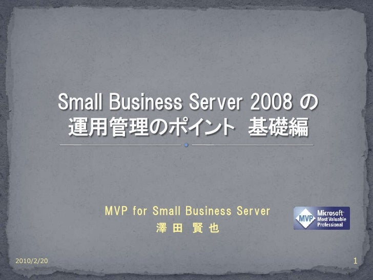MVP for Small Business Server                      澤 田 賢 也  2010/2/20                                   1