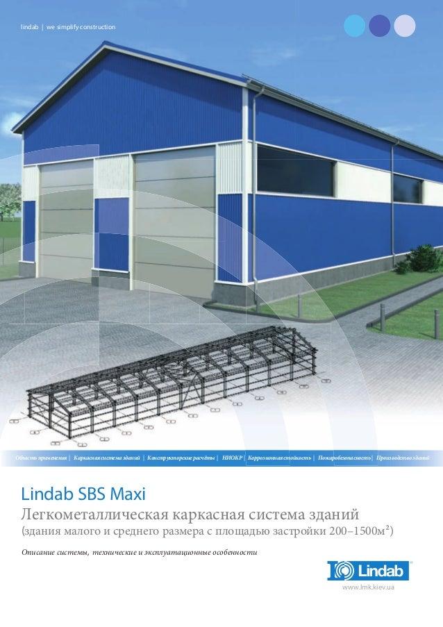 Lindab SBS Maxi Легкометаллическая каркасная система зданий www.lmk.kiev.ua (здания малого и среднего размера с площадью з...