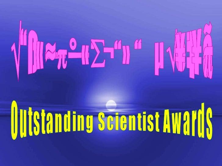 รางวัลนักวิทยาศาสตร์ดีเด่น Outstanding Scientist Awards