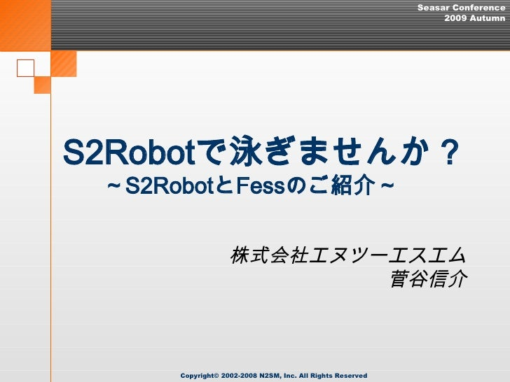Seasar Conference                                                                 2009 Autumn     S2Robotで泳ぎませんか?  ~S2Robo...