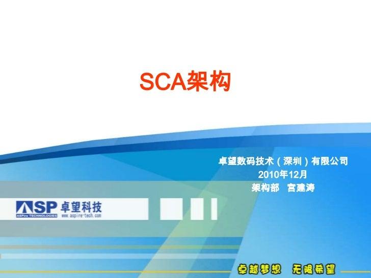 SCA架构<br />卓望数码技术(深圳)有限公司<br />2010年12月<br />架构部   宫建涛<br />