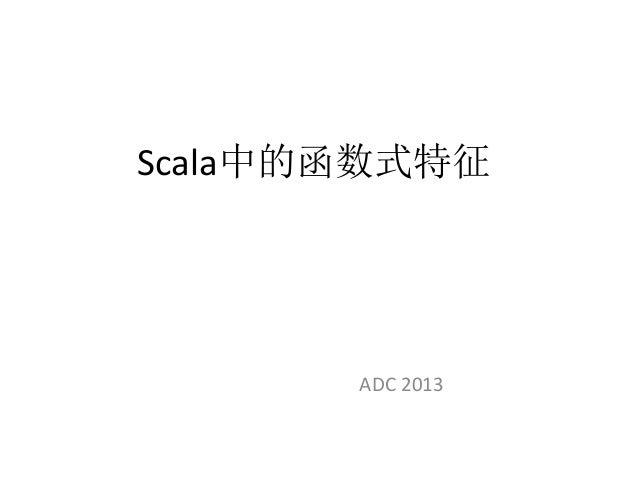Scala中的函数式特征 ADC  2013