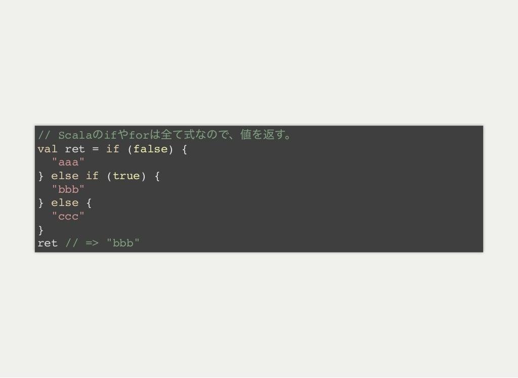 scala_if_expression