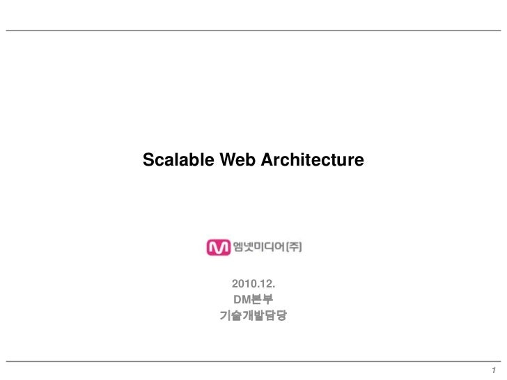 Scalable Web Architecture         2010.12.         DM본부        기술개발담당                            1
