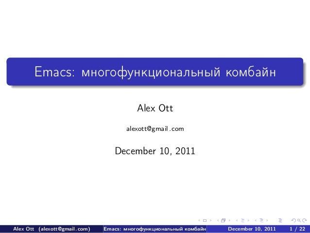 Emacs: многофункциональный комбайн                                           Alex Ott                                     ...