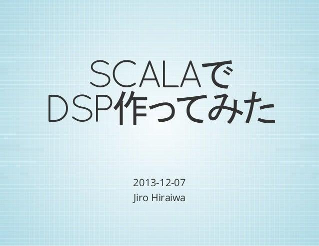ScalaでDSP作ってみた