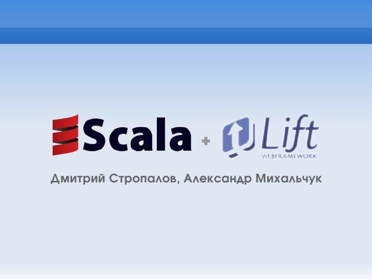 Scala and LiftWeb presentation (Russian)