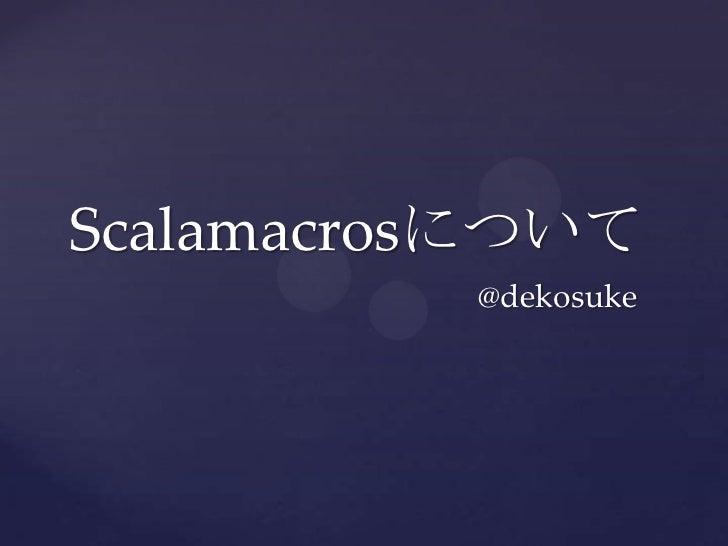 Scalamacrosについて