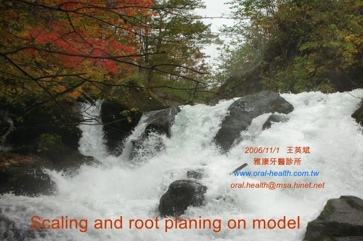 Scaling and root planing on model   2006/11/1  王英斌 雅康牙醫診所 www.oral-health.com.tw   [email_address]