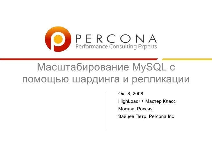 Масштабирование MySQL с помощью шардинга и репликации <ul><ul><li>Oкт 8, 2008 </li></ul></ul><ul><ul><li>HighLoad++ Мастер...