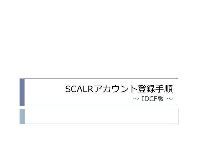 SCALRゕカウント登録手順 ~ IDCF版 ~