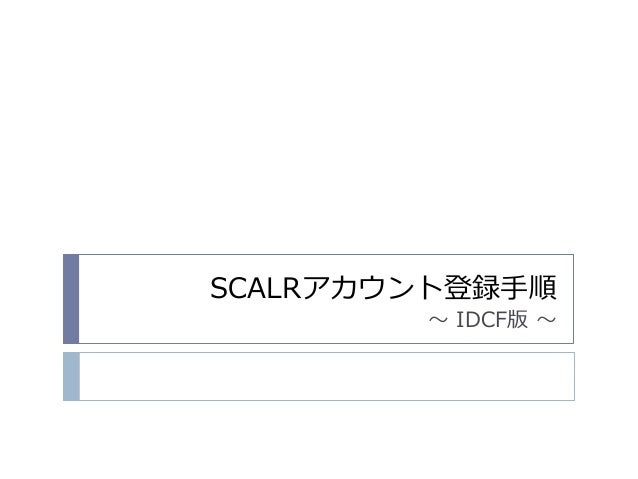 SCALR アカウント登録手順