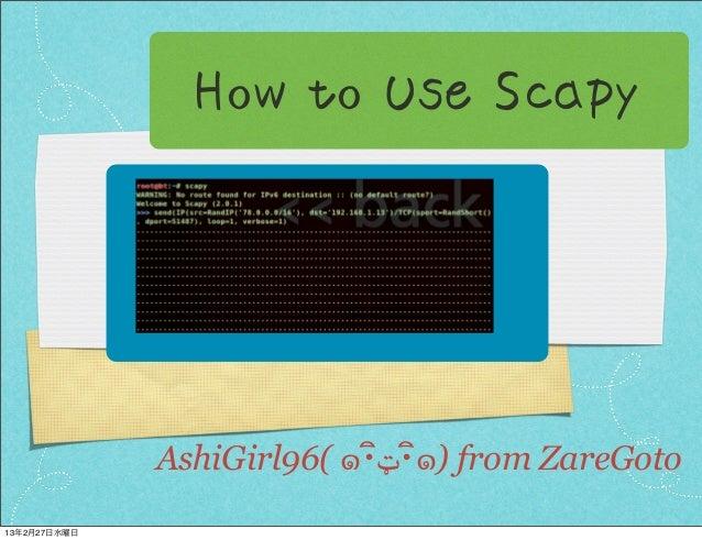 How to Use Scapy              AshiGirl96( ๑・ิิ・ټ๑) from ZareGoto13年2月27日水曜日