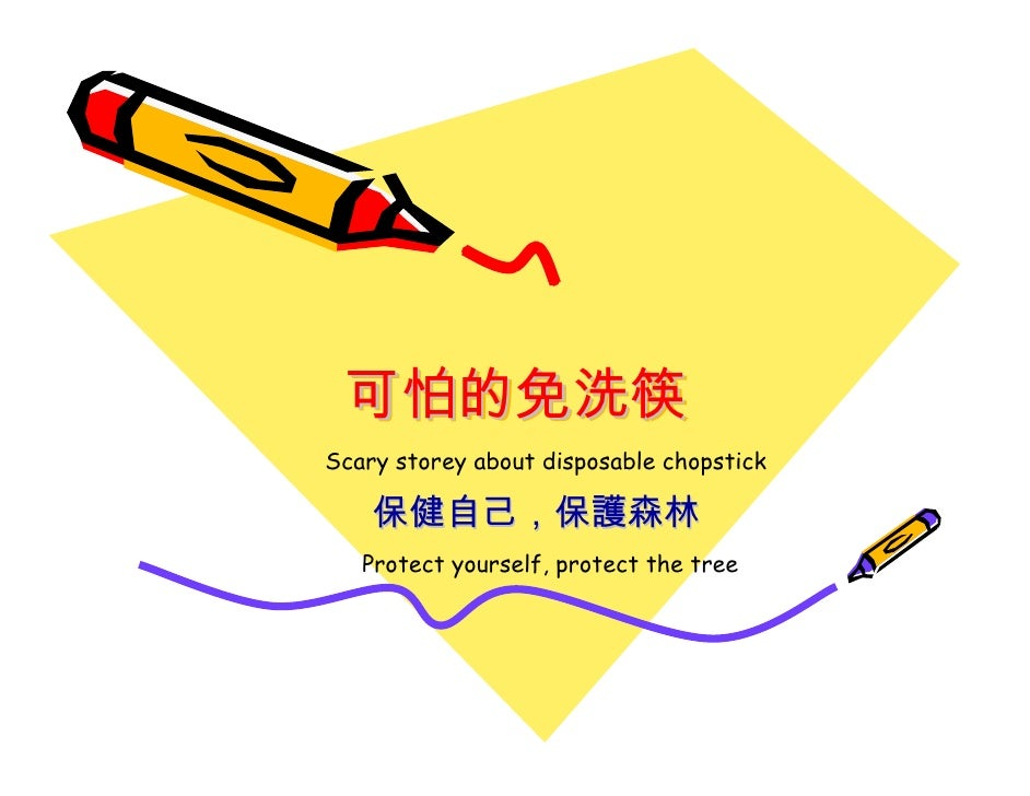 可怕的免洗筷 Scary storey about disposable chopstick      保健自己,保護森林    Protect yourself, protect the tree
