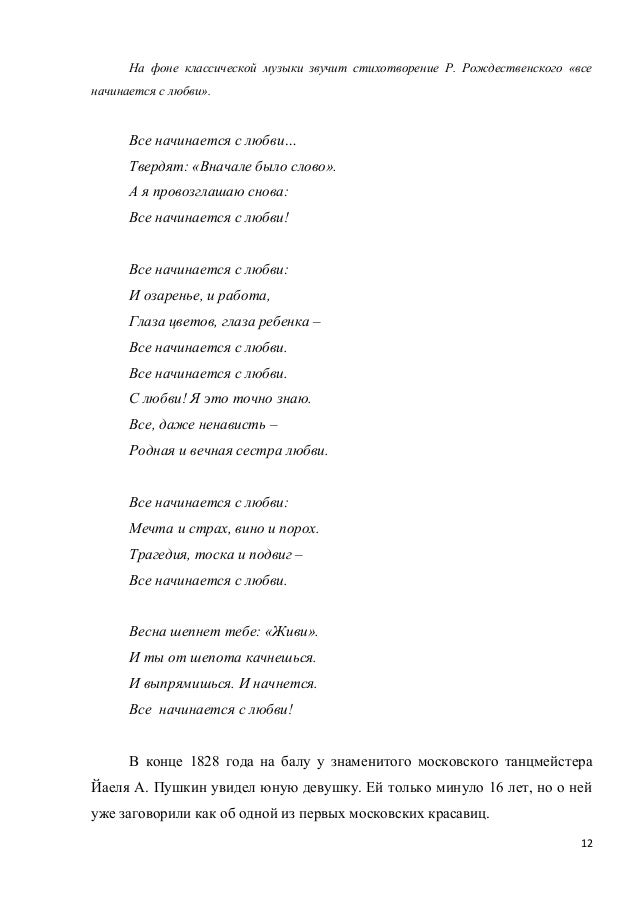 Стих о юных музыкантах