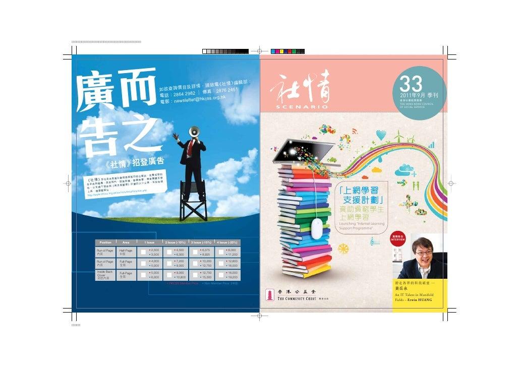 33                                           2011年9月 季刊                                           香港社會服務聯會                ...