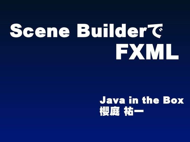 Scene BuilderでFXML