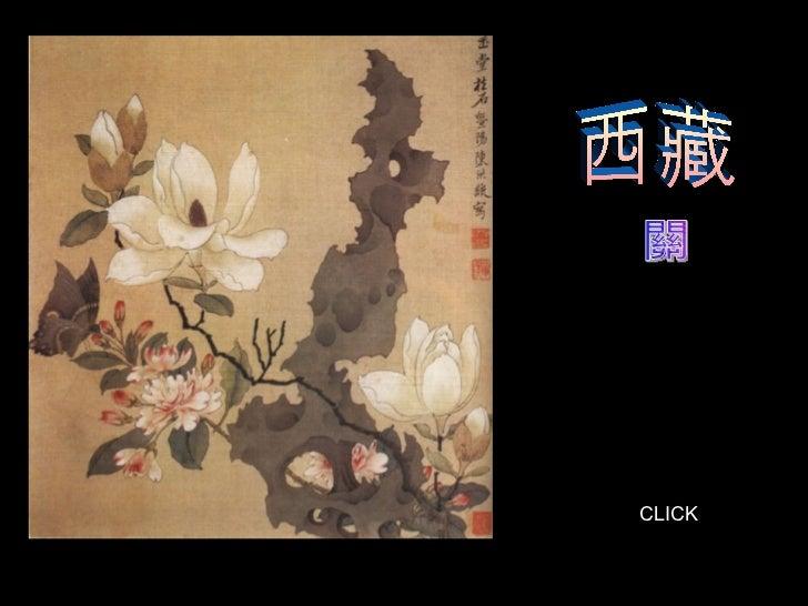 西藏 關 CLICK