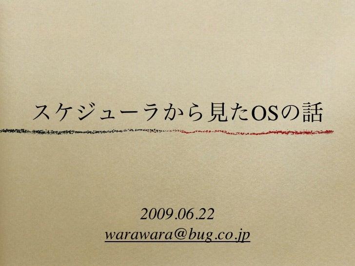 OS        2009.06.22 warawara@bug.co.jp