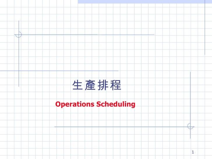 生產排程 Operations Scheduling                             1