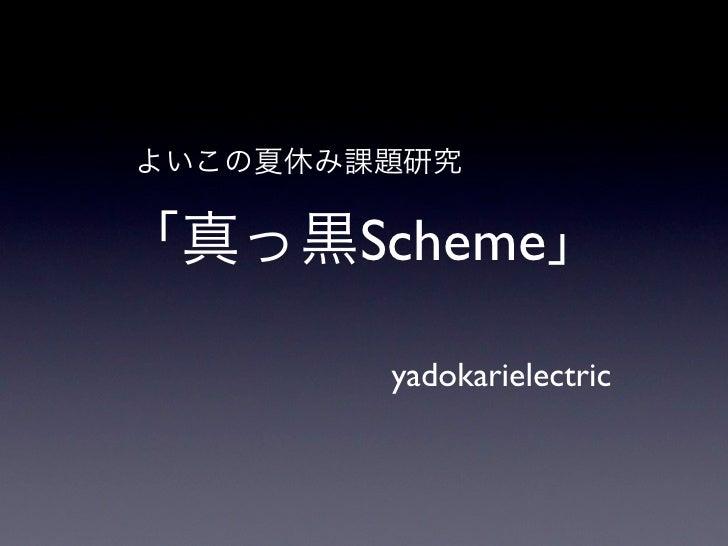 真っ黒Scheme
