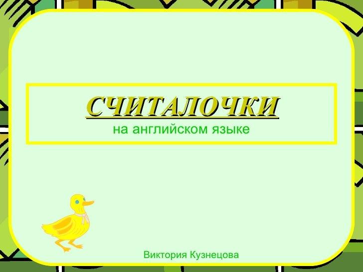 СЧИТАЛОЧКИ на английском языке Виктория Кузнецова