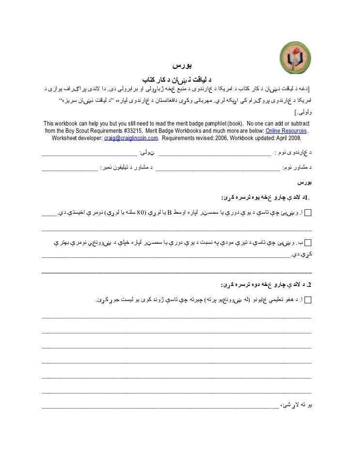 Scholarship pashto
