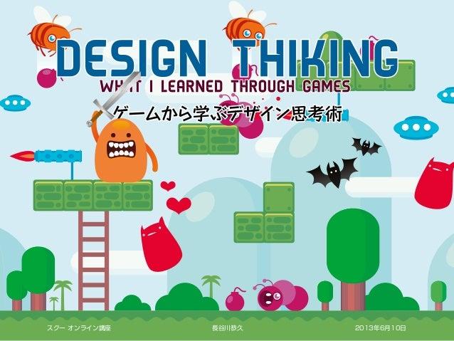 ゲームから学ぶデザイン思考術