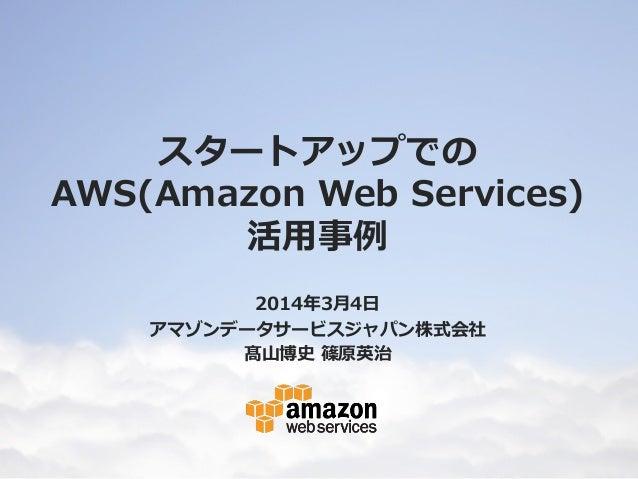 スタートアップでのAWS(Amazon Web Services)活用事例