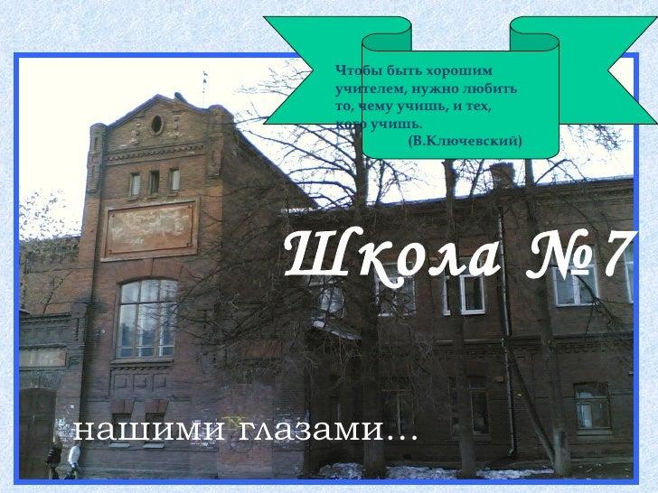 School #7