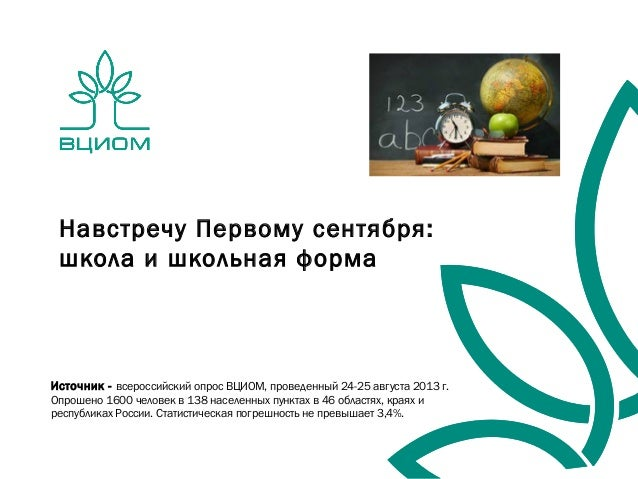 30.08.2013 Начало нового учебного года
