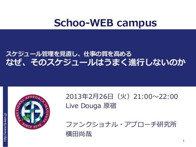 Schoo-‐‑‒WEB campus              スケジュール管理理を⾒見見直し、仕事の質を⾼高める              なぜ、そのスケジュールはうまく進⾏行行しないのか                         ...