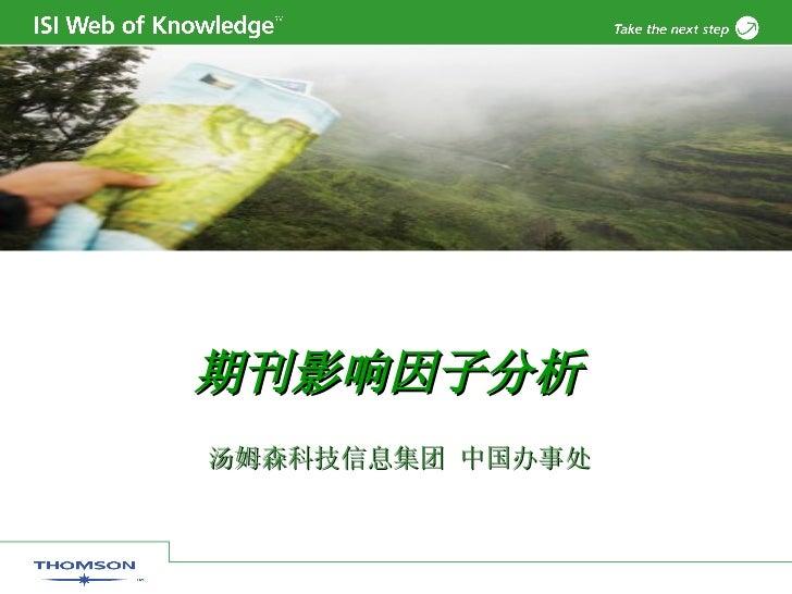 期刊影响因子分析   汤姆森科技信息集团 中国办事处
