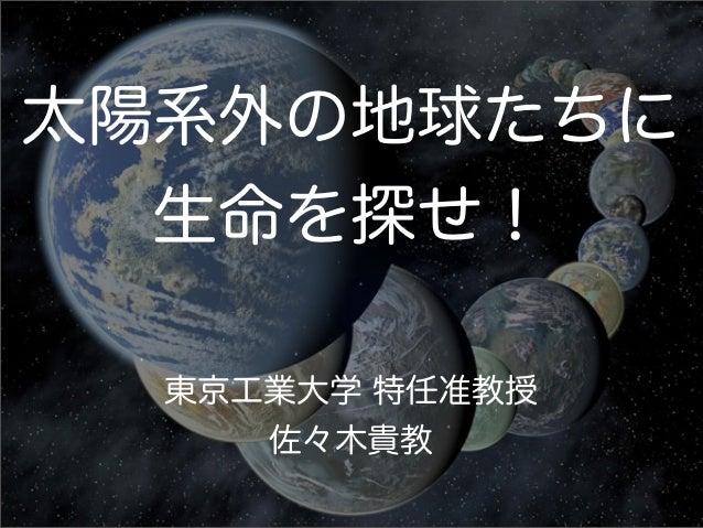 Sci cafe sasaki_130222