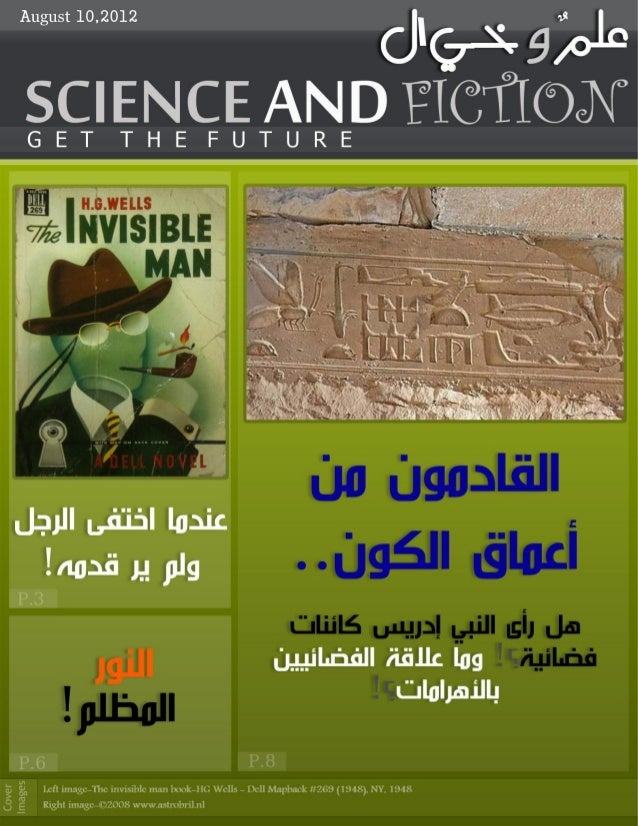 Science and fiction 1