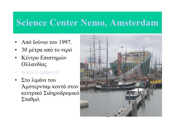 Science Center  Nemo , Amsterdam <ul><li>Από Ιούνιο του 1997. </li></ul><ul><li>30 μέτρα από το νερό </li></ul><ul><li>Κέν...