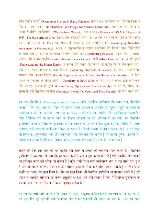 hindi essay on science Advertisements: read this short essay on is science boon or bane we live in the era of modernism and technology we can't live our lives without the support of modern science advertisements: today, science has so much involved in our life that it is really hard to imagine living without.