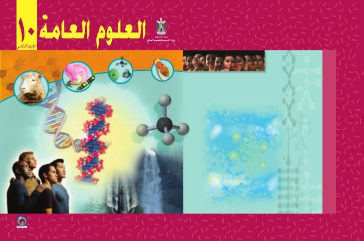 Science Book of the Tenth grade_2