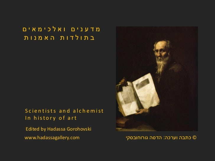 ‫מדענים ואלכימאים‬‫בתולדות האמנות‬Scientists and alchemistIn history of artEdited by Hadassa Gorohovskiwww.hadassagallery....