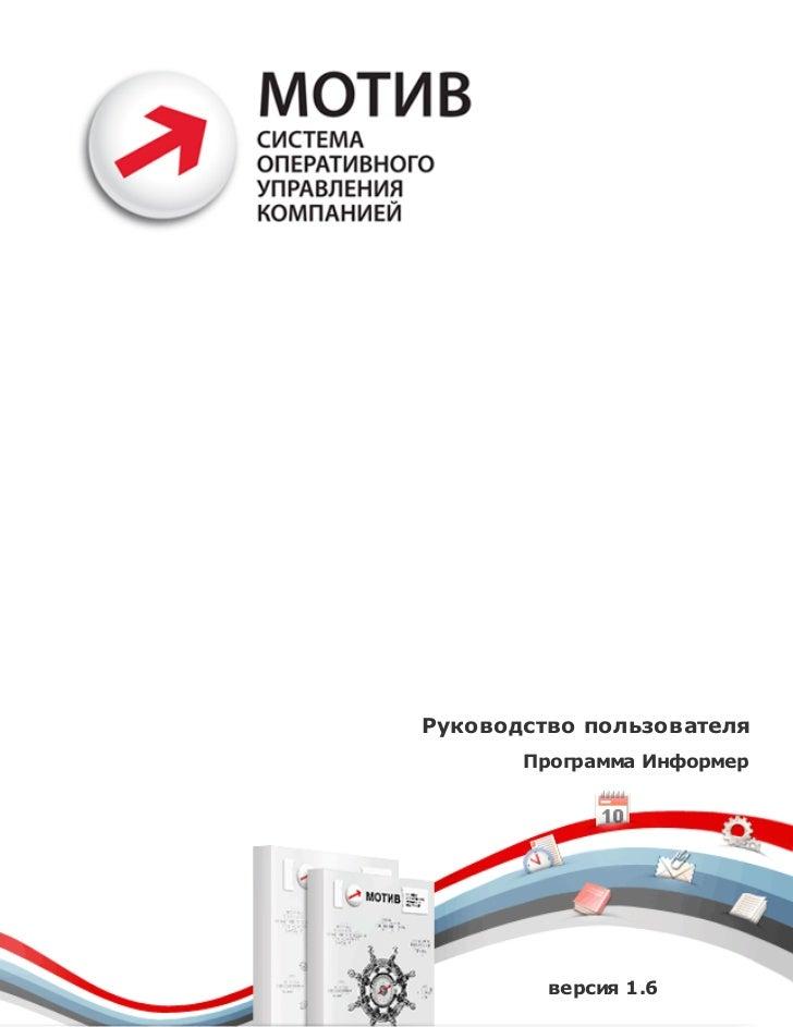 Руководство пользователя       Программа Информер         верси 1.6              я