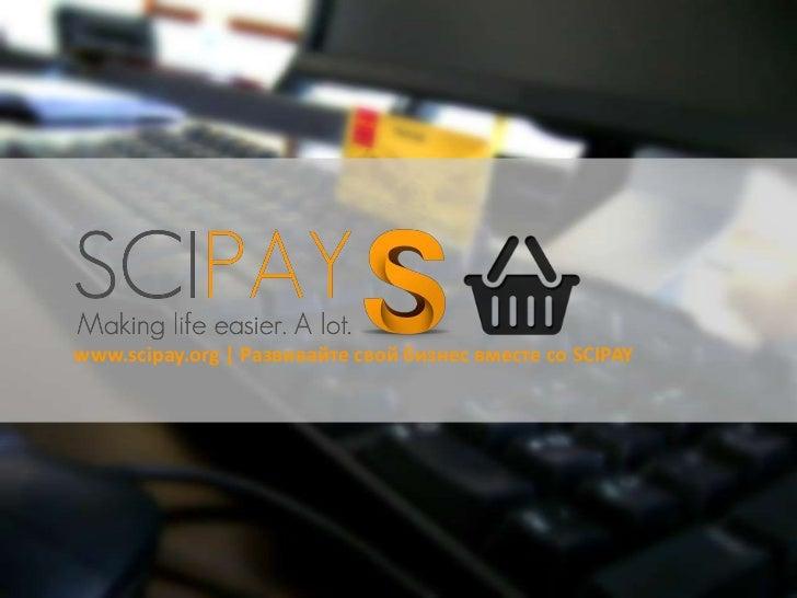 www.scipay.org | Развивайте свой бизнес вместе со SCIPAY<br />