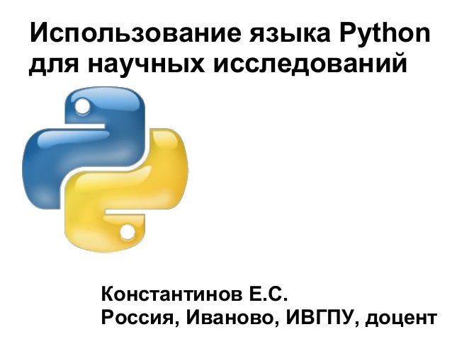 Использование языка Python для научных исследований  Константинов Е.С. Россия, Иваново, ИВГПУ, доцент