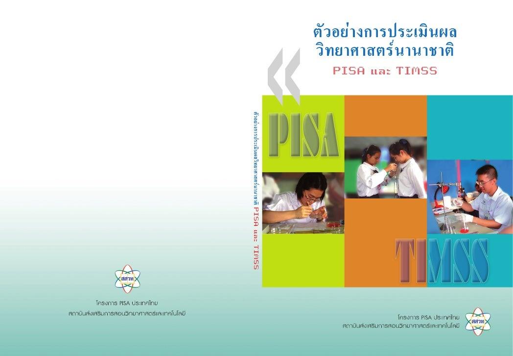 ตัวอยางการประเมินผลวิทยาศาสตรนานาชาติ               PISA และ TIMSS              โครงการ PISA ประเทศไทย     สถาบันสงเสริ...