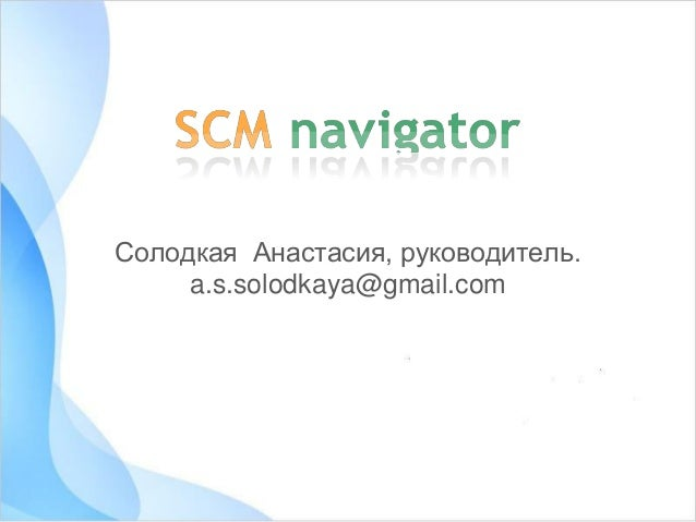 , . a.s.solodkaya@gmail.com